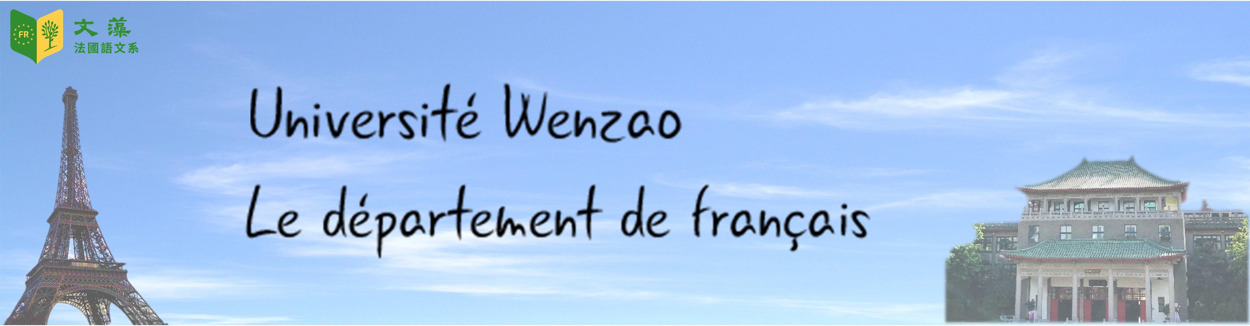 法文系首頁Banner(另開新視窗)