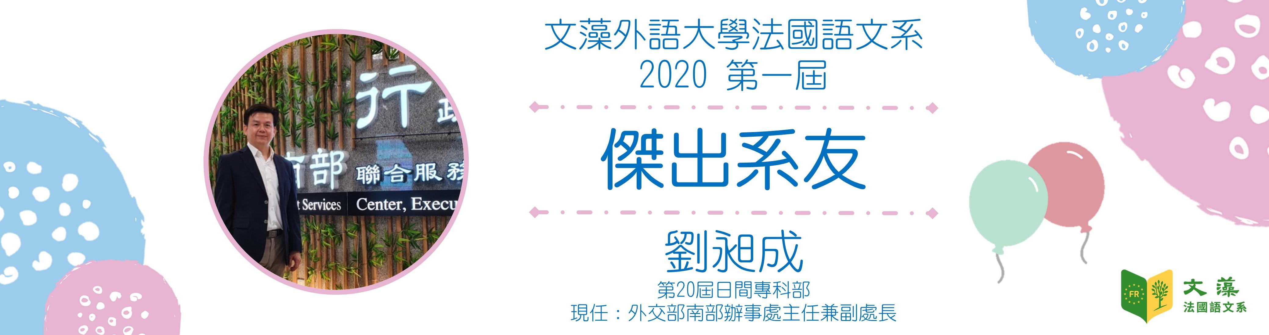 2020第一屆傑出系友-劉昶成(另開新視窗)