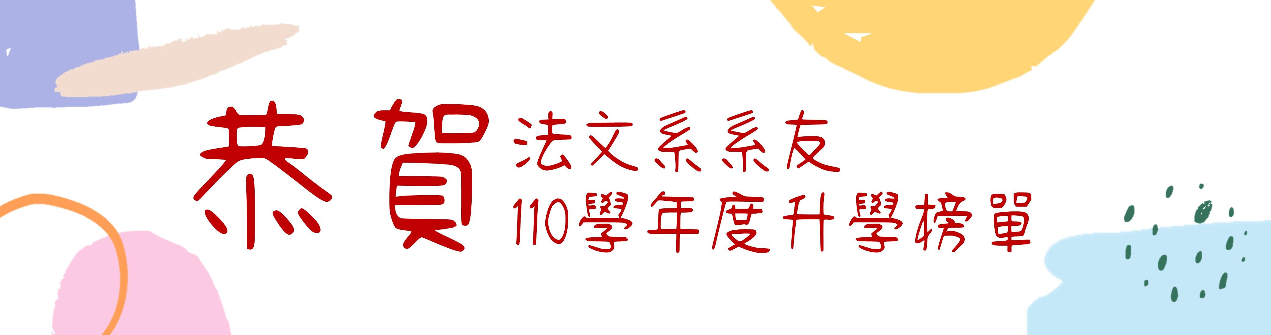 110學年度升學榜單(另開新視窗)